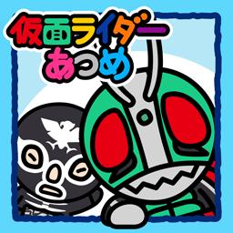 仮面ライダーあつめ 公式サイト スマートフォン